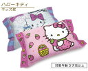 【メール便不可】■サンリオ・ハローキティ・キッズまくら(ピンク・ホワイト)■☆キャラクターくぼみ枕☆