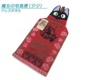 【メール便OK】■ジブリ・魔女の宅急便(黒猫ジジ)・ドレスタオル■☆キャラクタータオル☆