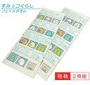 【メール便OK】■すみっコぐらし・フェイスタオル(2枚セット)(コミックボーダー)■☆キャラクタータオル☆お風呂…