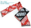 【メール便OK】■マーベル(MARVEL)マフラータオル(スマートタオル)(シェイプ)【サイズ:15×120cm】■☆キャラ…