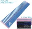 【メール便OK】■アディダス(adidas)アクティブロングタオル(ジャガード)■☆アディダススマートタオル☆海やプー…