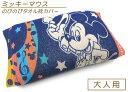 【メール便OK】■ディズニー・ミッキーマウス・のびのびタオル枕カバー(ドリームミュージック)(大人用まくらサイズ…