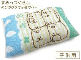 【メール便OK】■すみっコぐらし(クローバー)・のびのびタオル枕カバー(子供用)(パイルジャガード)すみっこぐらし■ふわふわのジャガード素材が心地よい眠りに誘います!