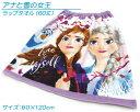 【送料無料】■ディズニー・アナと雪の女王・ラップタオル〇(60cm丈)(巻きタオル)(マイセルフ)■☆キャラクター…