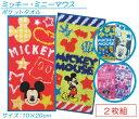 【メール便OK】■ディズニー・ミッキーマウス・ミニーマウス・ポケットタオル【2枚組セット】■保育園・幼稚園・小学…