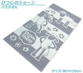 【メール便OK】■ひつじのショーン(ボーダーライン)バスタオル■ひつじのショーンがプリントされた可愛いタオル