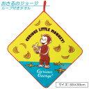 【メール便OK】■おさるのジョージ・ループ付きタオル(スイートバナナ)【サイズ:33×33cm】■☆キャラクタータオル…