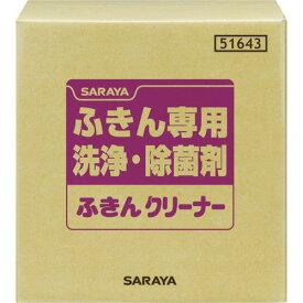 サラヤ ふきん専用洗浄・除菌剤 ふきんクリーナー 20kg 51643