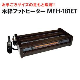 METRO 木枠フットヒーター MFH181ET