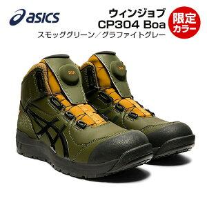 asics アシックス ウィンジョブ CP304 Boa 限定カラー スモッズグリーン×グラファイトグレー 安全靴 ハイカット セーフティーシューズ アシックス安全靴
