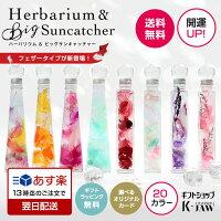 https://image.rakuten.co.jp/k-jaw/cabinet/item/1804herbarium-kago.jpg