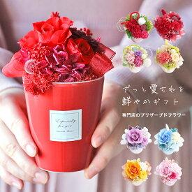 送料無料 あす楽 プリザーブドフラワー キャンディーカップ 贈り物 誕生日 プレゼント 花 女性 母 結婚祝い 還暦祝い 結婚記念日