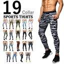 (送料無料)コンプレッション タイツ メンズ スポーツタイツ インナー アンダーウェア ランニング ウエア レギンス …