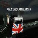 BMW MINI 小物入れ スマホ サングラス タバコ 収納袋 ポケット 車内 アクセサリー カー用品 カーグッズ ユニオンジャ…