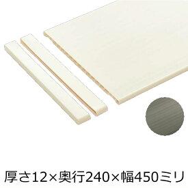 樹脂棚板(12×240×450・2枚入り)【南海プライウッド】【NANKAI】【じゅうたす・住+】★大型便★