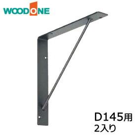 サンカクブラケット 2入り D145用 ブラック【ウッドワン】【WOODONE】【建材プロ(じゅうたす)】