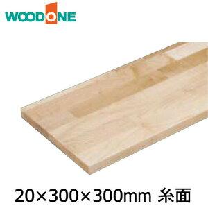 棚板 厚み20mm 糸面 奥行300mm 長さ300mm メープル【ウッドワン】【WOODONE】【建材プロ(じゅうたす)】