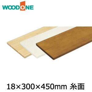 棚板 厚み18mm 糸面 奥行300mm 長さ450mm ニュージーパイン【ウッドワン】【WOODONE】【建材プロ(じゅうたす)】