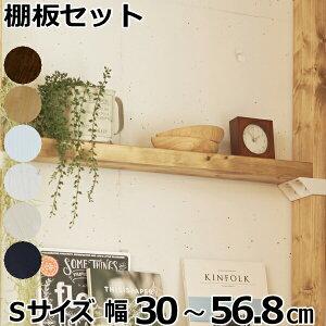 2×4棚板セットS 棚セットS対応 1枚入 LABRICOラブリコ専用2×4材-ma