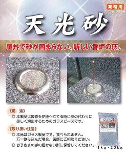天光砂 20kgガラスビーズ 香炉灰 お線香仏具 墓装用品