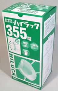 ハイラック355型 弁付  10枚入り 興研 サカヰ式マスク DS2合格品  防塵マスク