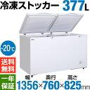 業務用冷凍ストッカー377L チェストタイプ【HJR-F377】冷凍庫 冷凍ストッカー 大型 送料無料 フリーザー 上開き チェ…