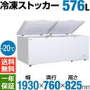 【営業日1〜3日以内出荷】業務用冷凍ストッカー576L チェストタイプ【HJR-F576】冷凍庫 冷凍ストッカー 大型 送料無料…