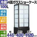 4面ガラス冷蔵ショーケース 業務用冷蔵ショーケース100L/ブラック【HJR-FG100SBK】冷蔵庫 冷蔵ショーケース 大型 送料…
