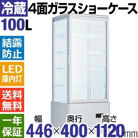 4面ガラス冷蔵ショーケース100L/ホワイト【HJR-FG100SWT】業務用冷蔵庫 冷蔵ショーケース 大型 送料無料 ショーケース