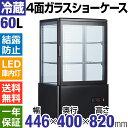 【安さ!そのまま!!】業務用 4面ガラス冷蔵ショーケース60L/ブラック【HJR-FG60SBK】冷蔵庫 冷蔵ショーケース 大型 送…
