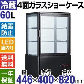 【アウトレットSALE特価!】業務用 4面ガラス冷蔵ショーケース60L/ブラック【HJR-FG60SBK】冷蔵庫 冷蔵ショーケース 大型 送料無料 ショーケース