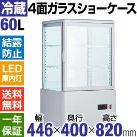 冷蔵ショーケース60L/ホワイト【HJR-FG60SWT】業務用冷蔵庫 小型 卓上 4面ガラス冷蔵ショーケース 送料無料 フリーザー ショーケース