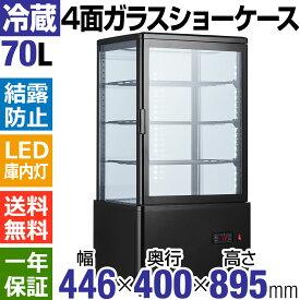 業務用 冷蔵4面ガラスショーケース70L/ブラック【HJR-FG70SBK】冷蔵庫 冷蔵ショーケース 大型 送料無料 フリーザー ショーケース