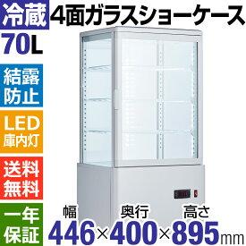 業務用 冷蔵ショーケース70L/ホワイト【HJR-FG70SWT】冷蔵庫 4面ガラス冷蔵ショーケース 大型 送料無料 フリーザー ショーケース