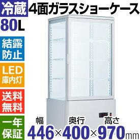 4面ガラス冷蔵ショーケース 80L/ホワイト【HJR-FG80SWT】業務用冷蔵庫 冷蔵ショーケース 大型 送料無料 ショーケース