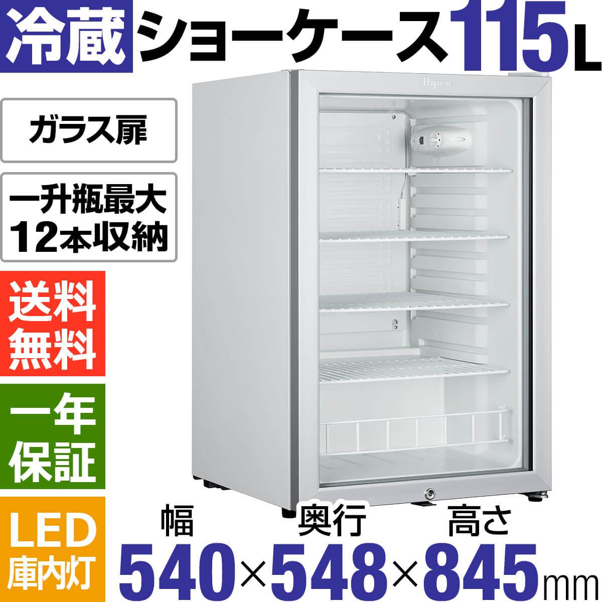 【営業日1~3日以内出荷】冷蔵ショーケース115L ガラス扉【HJR-G115】 LED庫内灯付き 送料無料 小型冷蔵ショーケース