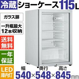 【安さ・そのまま】【営業日1~3日以内出荷】冷蔵ショーケース115L ガラス扉【HJR-G115】 LED庫内灯付き 送料無料 小型冷蔵ショーケース