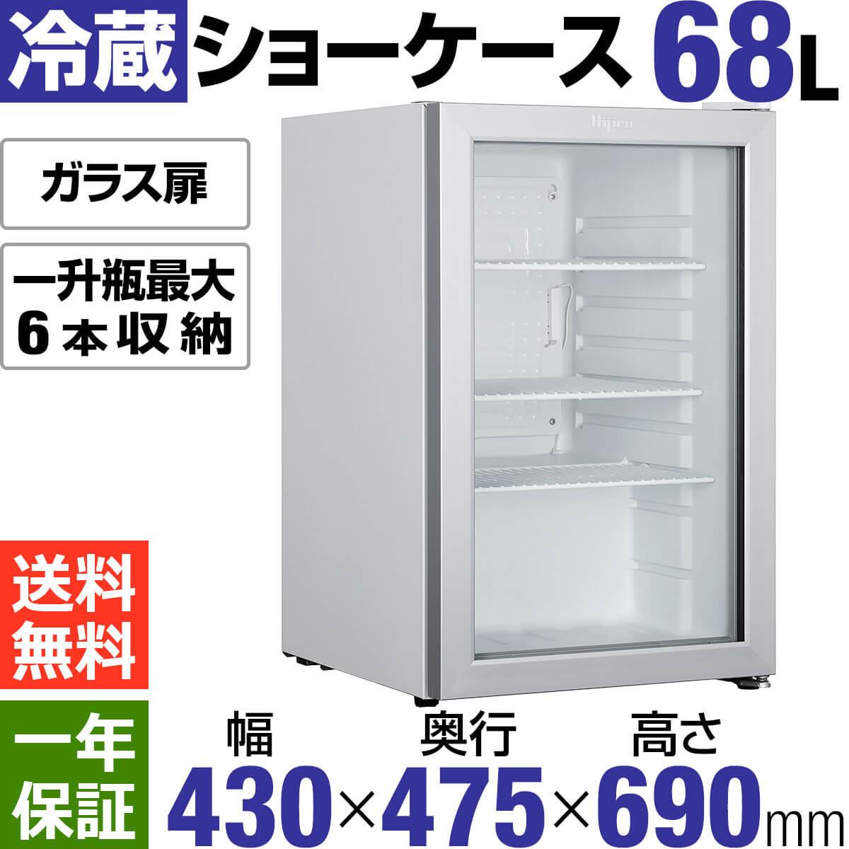 冷蔵ショーケース68L ガラス扉【HJR-G68】 送料無料 小型冷蔵ショーケース