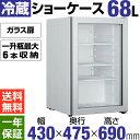 【年末SALE価格】【年内発送・お急ぎ対応】冷蔵ショーケース68L ガラス扉【HJR-G68】送料無料 小型冷蔵ショーケース