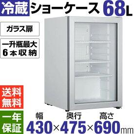 【安さ・そのまま】【営業日1~3日以内出荷】冷蔵ショーケース68L ガラス扉【HJR-G68】送料無料 小型冷蔵ショーケース