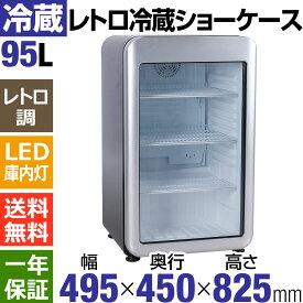 レトロ冷蔵ショーケース95L ガラス扉 ブラック(扉色:シルバー)【HJR-RK100BK】 LED庫内灯付き 送料無料 小型冷蔵ショーケース