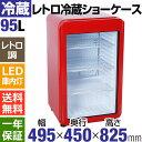 レトロ冷蔵ショーケース95L ガラス扉 レッド【HJR-RK100RD】 LED庫内灯付き 送料無料 小型冷蔵ショーケース