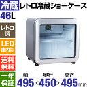 レトロ冷蔵ショーケース46L ガラス扉 ブラック(扉色:シルバー)【HJR-RK50BK】 LED庫内灯付き 送料無料 小型冷蔵シ…