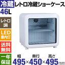 【新商品発売キャンペーン価額】レトロ冷蔵ショーケース46L ガラス扉 ホワイト【HJR-RK50WT】 LED庫内灯付き 送料無料…