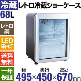 レトロ冷蔵ショーケース68L ガラス扉 ブラック(扉色:シルバー)【HJR-RK70BK】 LED庫内灯付き 送料無料 小型冷蔵ショーケース
