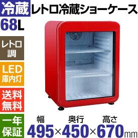 レトロ冷蔵ショーケース68L ガラス扉 レッド【HJR-RK70RD】 LED庫内灯付き 送料無料 小型冷蔵ショーケース
