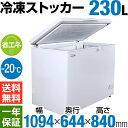 【安さ・更に!!】業務用冷凍ストッカー230L チェストタイプ【HJR-SF230】冷凍庫 冷凍ストッカー 大型 送料無料 フリー…