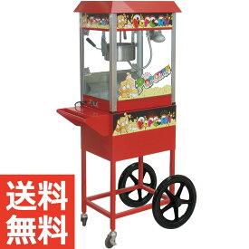 業務用ポップコーンマシーン(8オンス)屋根付き&台車セット【KJM-8AD】