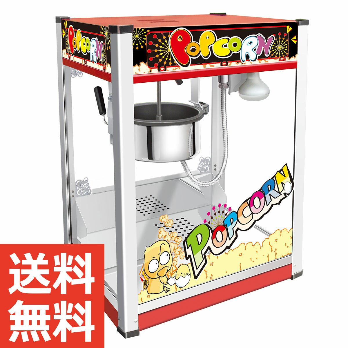 業務用ポップコーンマシーン 8オンス【KJM-8N】