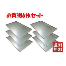 アルミ合金オーブン天板(0.8mm厚) 600×400×30mm MY11210【6枚セット】【MY11210S】